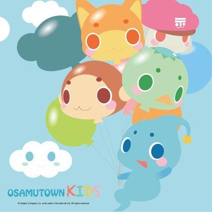 制造商图片 Osamutown Kids