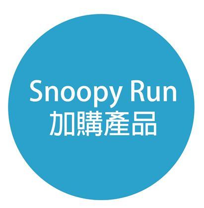 制造商图片 Snoopy Run