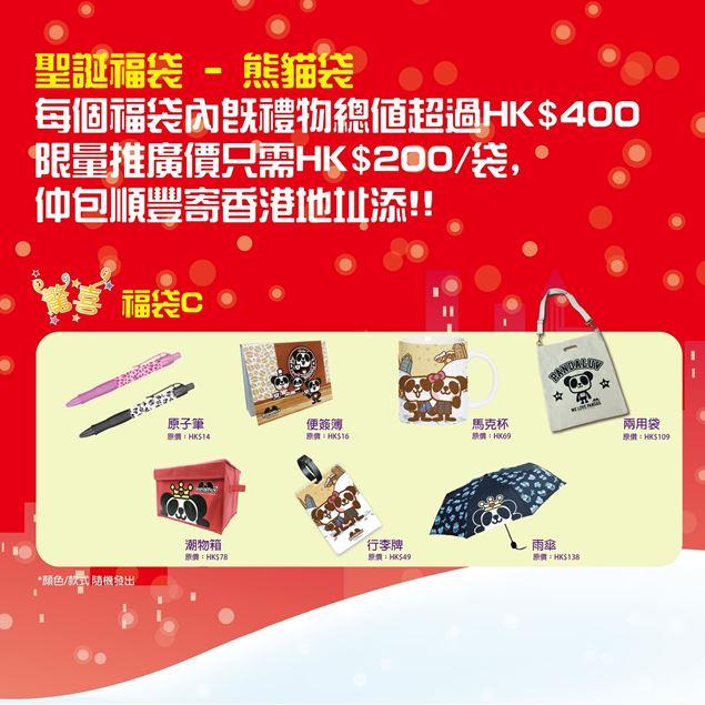 Picture of 聖誕福袋-熊貓袋_福袋C